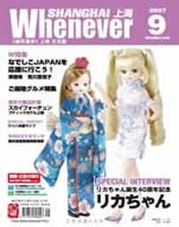 whenever上海